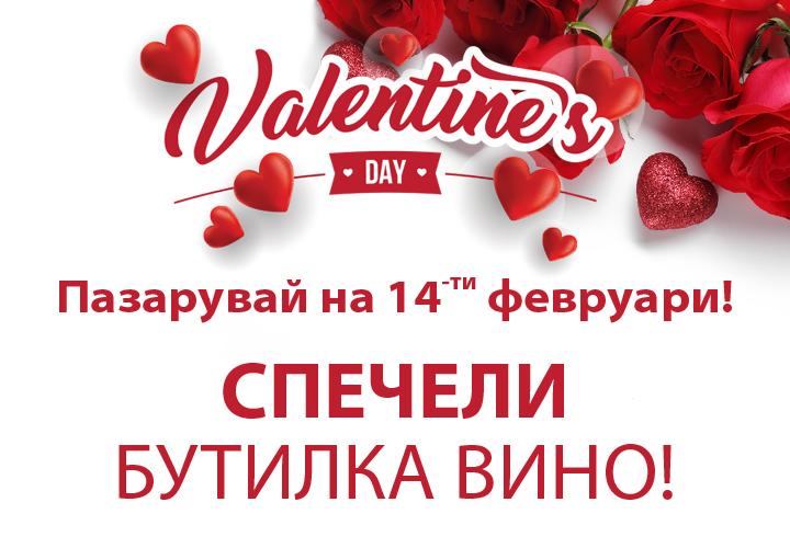 Спечели бутилка вино от Хали Пловдив на 14-ти февруари